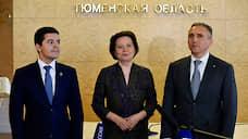 Депутат Госдумы: Тюменскую область, ХМАО и ЯНАО могут объединить в 2021 году