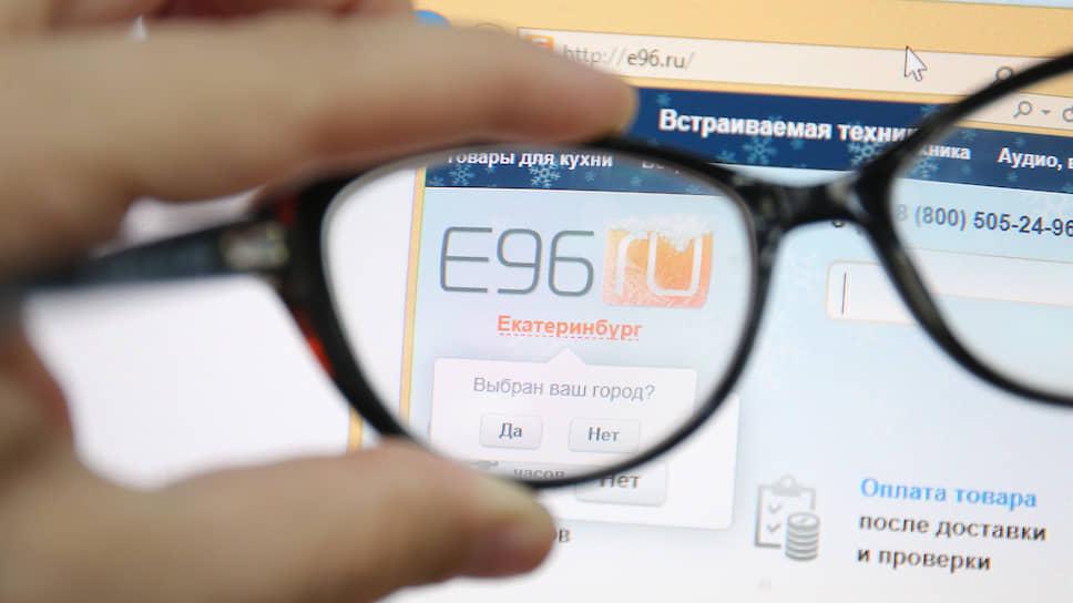 Страница сайта интернет-магазина E96.ru