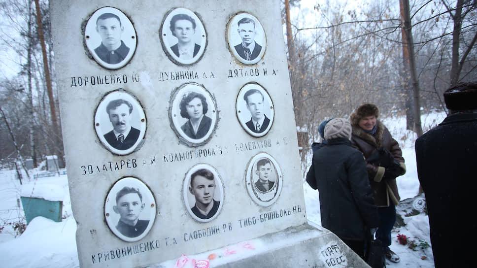 Мемориал туристической группы Дятлова