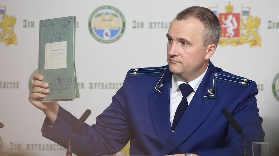 Замначальника управления Генпрокуратуры РФ по УрФО Андрей Курьяков