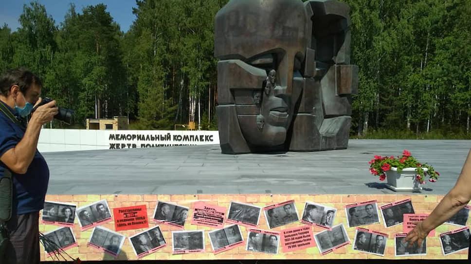Под Екатеринбургом у монумента «Маски Скорби» прошла акция поддержки осужденного главы карельского «Мемориала» Юрия Дмитриева