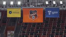 РПЛ опубликовала точное расписание матчей ФК «Урал» с 7 по 10 тур