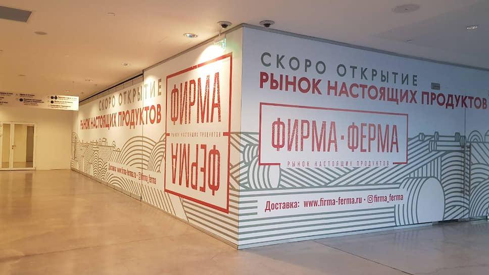 Рынок в Ельцин Центре