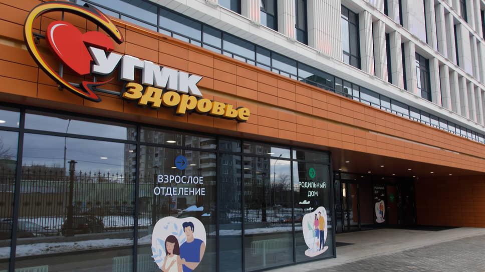 УГМК развивает медицинское направление на Урале, вводя в эксплуатацию клиники