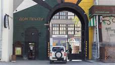 Суд обязал предоставить «Дому печати» помещение в здании типографии в Екатеринбурге