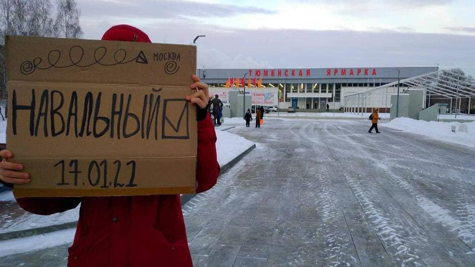 Пикет в поддержку Алексея Навального в Тюмени