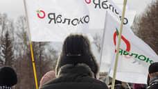 Партия «Яблоко» оспорила отказ МОБ в проведении шествия и митинга памяти Бориса Немцова в Екатеринбурге