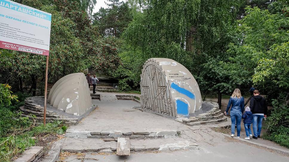 Вход в Шарташский лесопарк