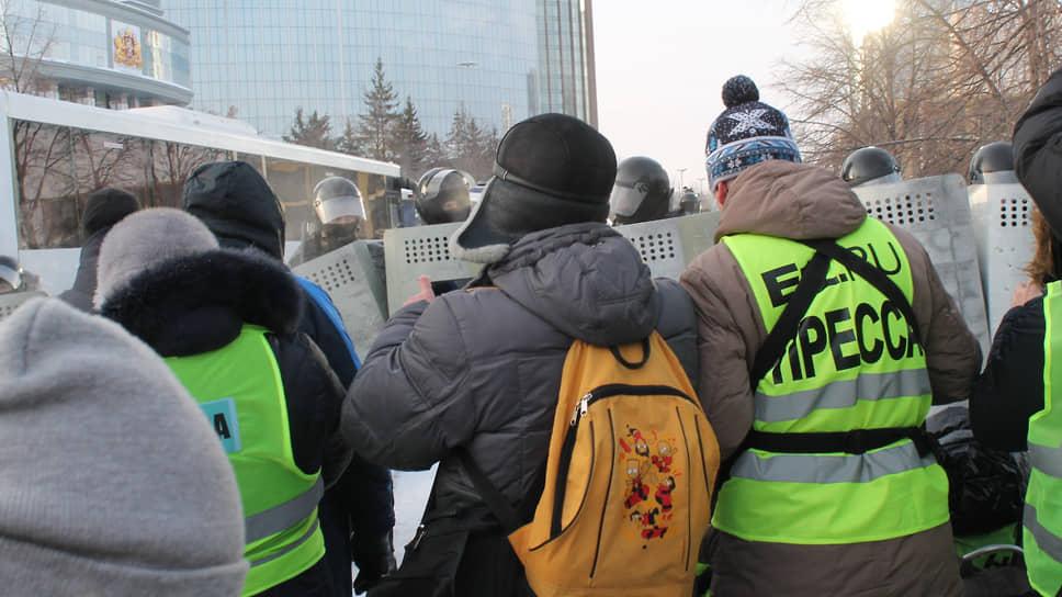 Журналисты на несанкционированной акции в поддержку Алексея Навального в Екатеринбурге в январе 2021 года
