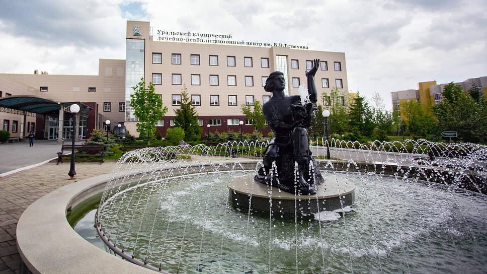 Уральский клинический лечебно-реабилитационный центр имени Тетюхина
