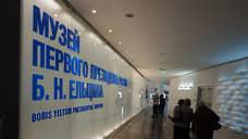Ельцин Центр ввел ограничения на экскурсии из-за пандемии