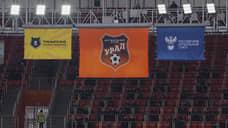 ФК «Урал» начал чемпионат РПЛ с поражения от «Краснодара»