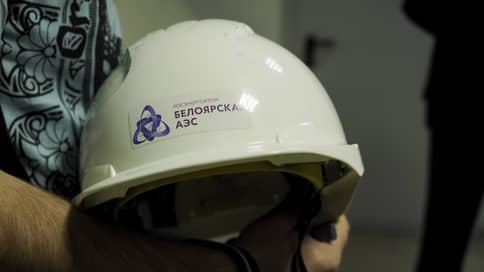 С начала года в Свердловской области открыли около 300 вакансий в сфере атомной энергетики