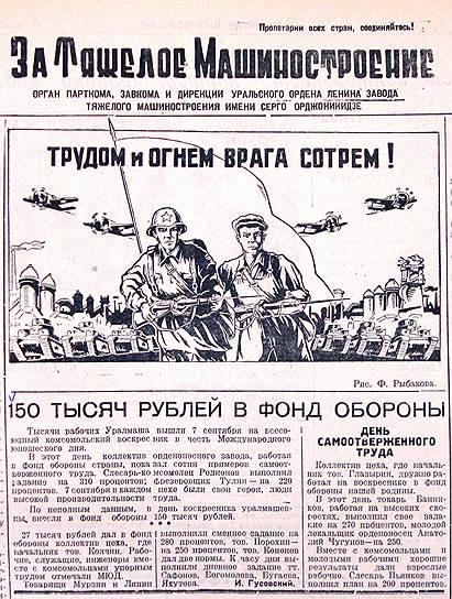 С 1937 на протяжении 60 лет фотокорреспондентом газеты трудился Федор Рыбаков. Однако на страницах издания чаще появлялись его рисунки: производить фотосъемку на режимном предприятии, каковым являлся Уралмашзавод, запрещалось