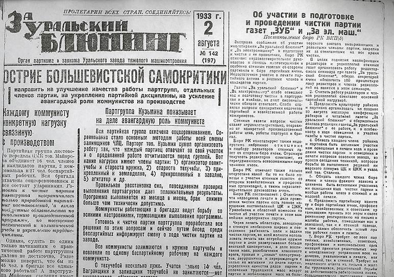 Собственная газета Уралмашзавода появилась 2 июля 1932 в ходе строительства предприятия и сначала называлась «За уральский блюминг»