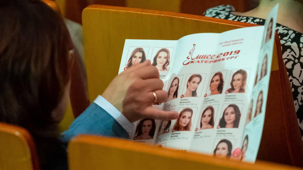 Конкурс «Мисс Екатеринбург-2019» прошел в центре культуры «Урал».