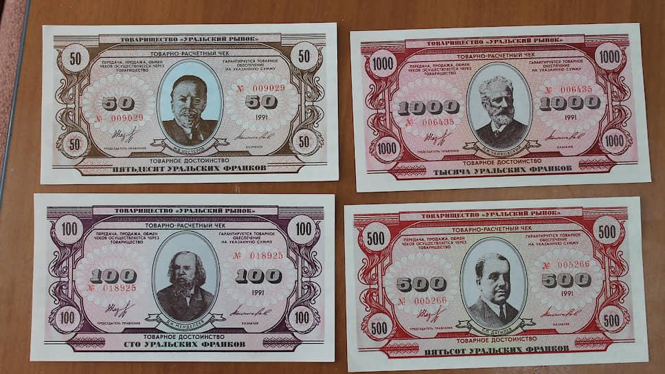 Всего было напечатано 56 млн уральских франков. Номинал 1, 5, 10, 20, 50, 100, 500 и 1000 уральских франков
