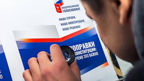 Урал подобрался к Конституции  / Авторитетные уральцы назвали важные для региона поправки