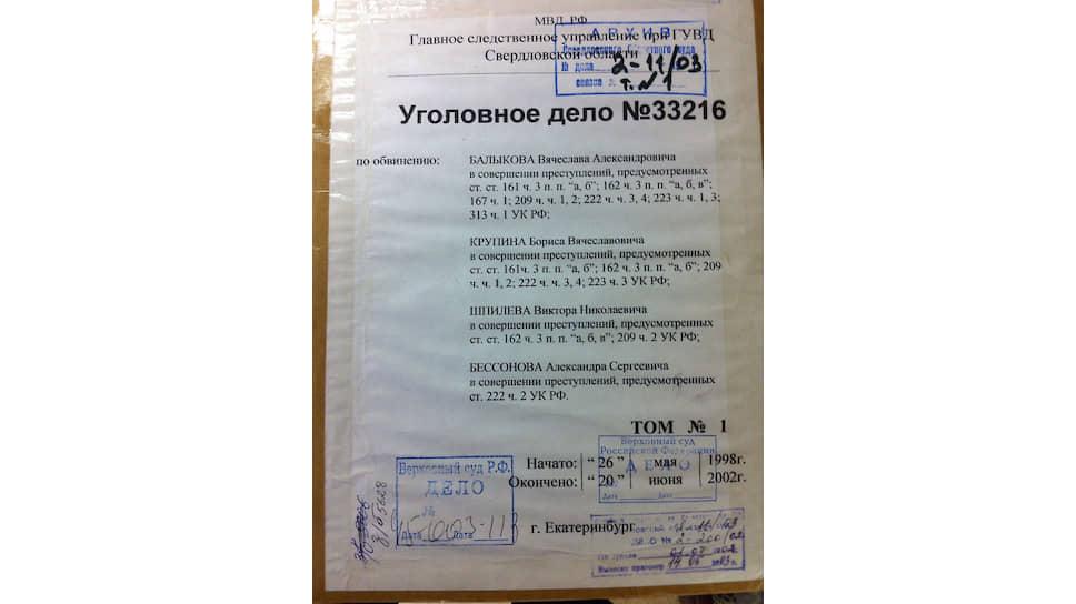 Материалы уголовного дела банды Балыкова