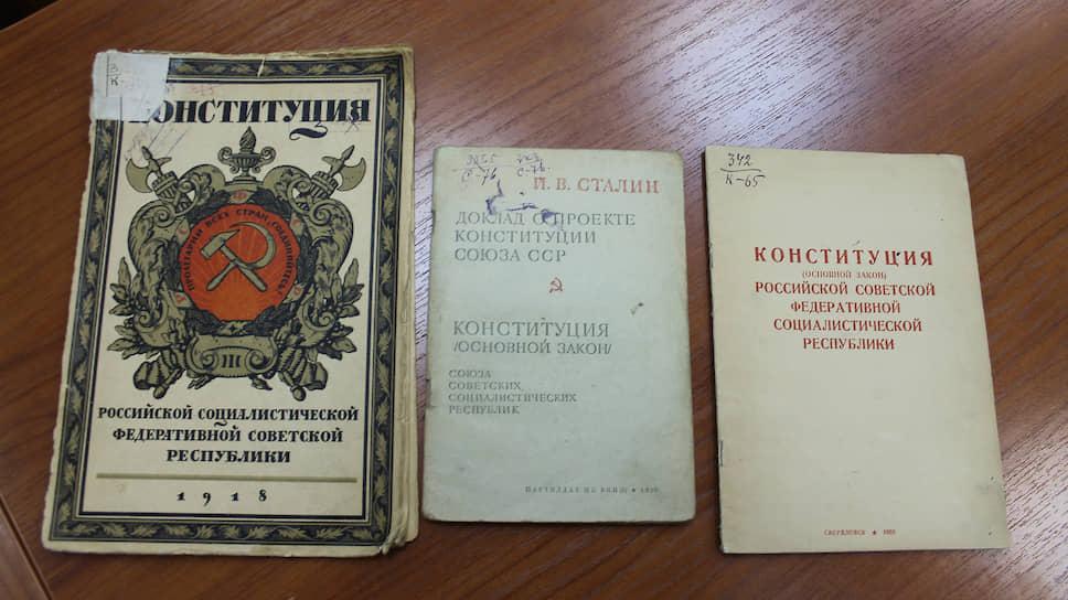 Конституция Российской Социалистической Федеративной Советской Республики (1918), доклад Сталина о проекте Конституции СССР (1936), Конституция СССР (1938)
