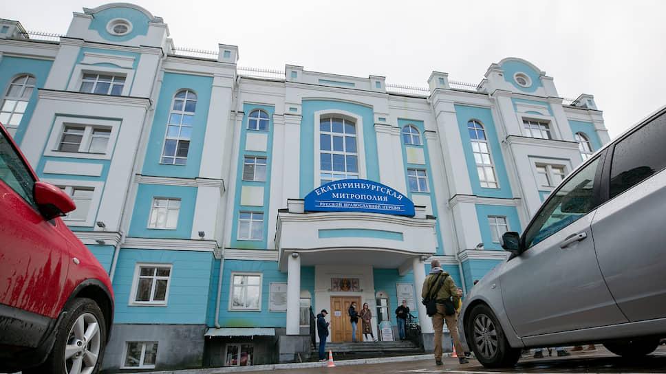 Здание Екатеринбургской митрополии