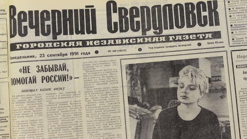 """Выпуск газеты """"Вечерний Свердловск"""""""
