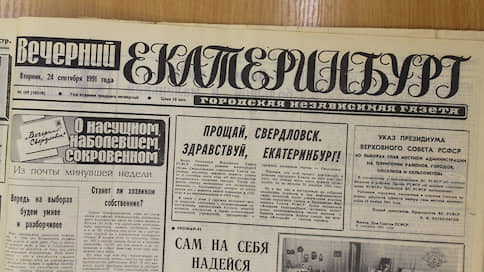 «Город был не готов»  / Как Свердловск стал Екатеринбургом