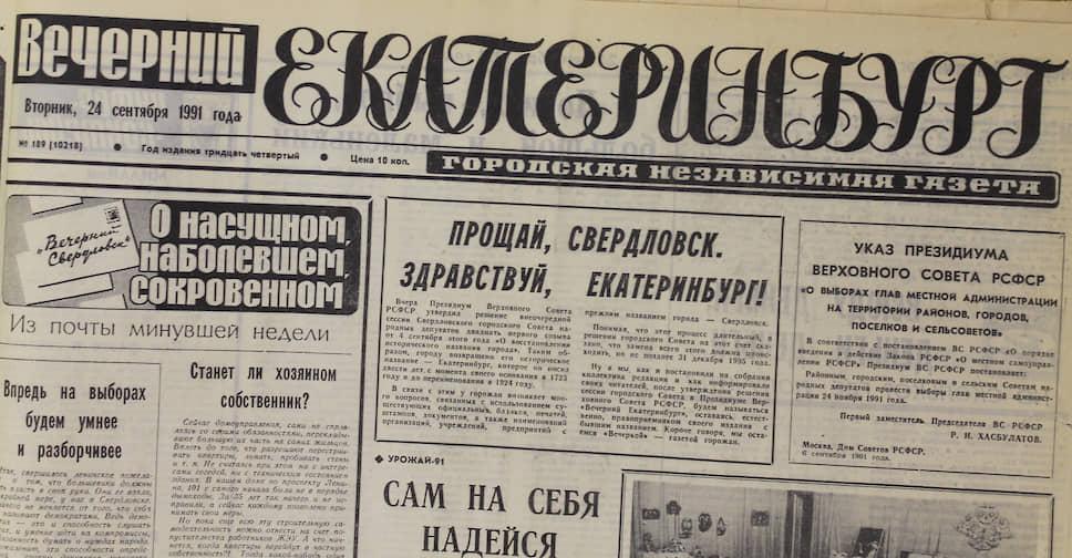 """Выпуск газеты """"Вечерний Екатеринбург"""""""