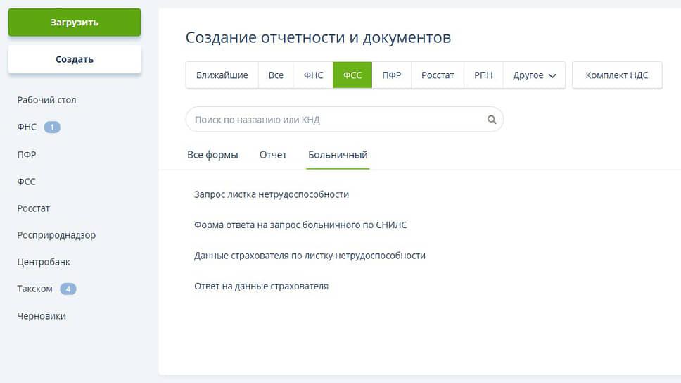 Создание отчетности по электронным листкам нетрудоспособности в Онлайн-Спринтере