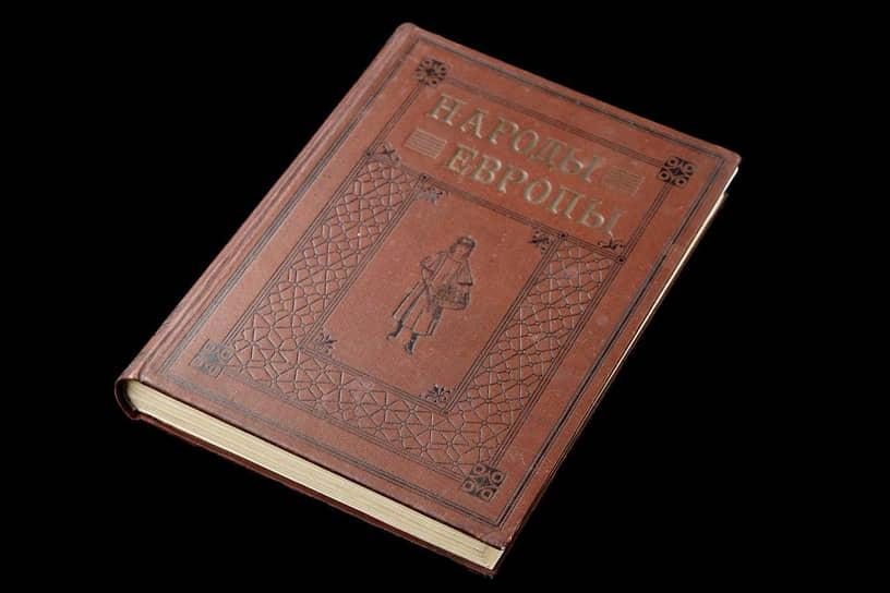 Книгу «Народы Европы», изданную в конце XIX — начале XX вв, выставленную на аукцион главой УГМК Андреем Козицыным, приобрел за 1,6 млн руб. Андрей Симановский. При этом начальная цена лота составляла 400 тыс. руб.