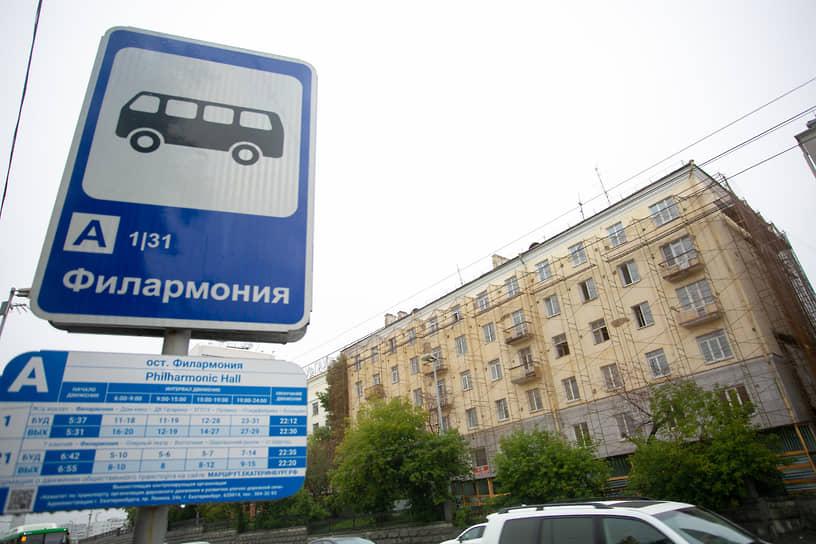 Виды Екатеринбурга. Снос здания около филармонии