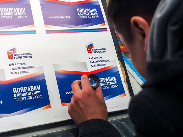 """Типография """"Лазурь"""". Агитационная продукция, посвященная общероссийскому голосованию по поправкам в Конституцию РФ"""