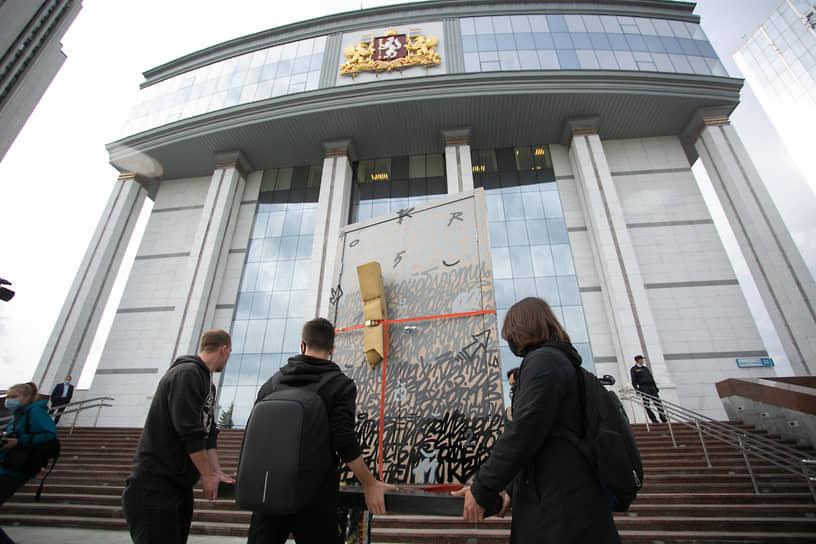 Передача подписей за возвращение прямых выборов мэров в законодательное собрание Свердловской области