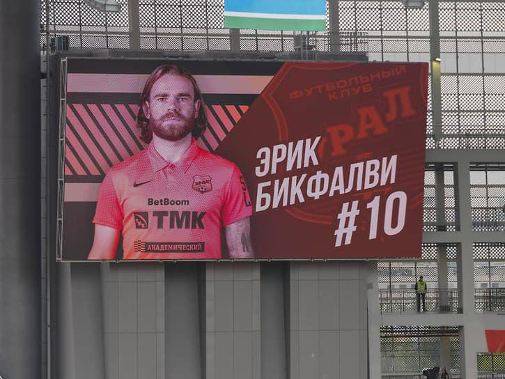 Лидер ФК «Урал» Эрик Бикфалви считается одним из лучших футболистов российского чемпионата