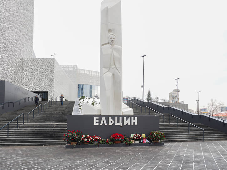 Цветы у памятника первому президенту России Борису Ельцину