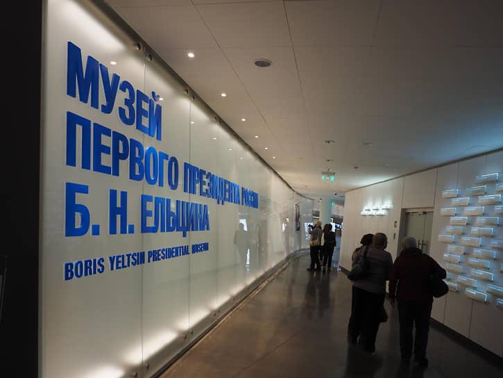 Вход в музей Бориса Ельцина в честь дня его рождения 1 февраля был бесплатный