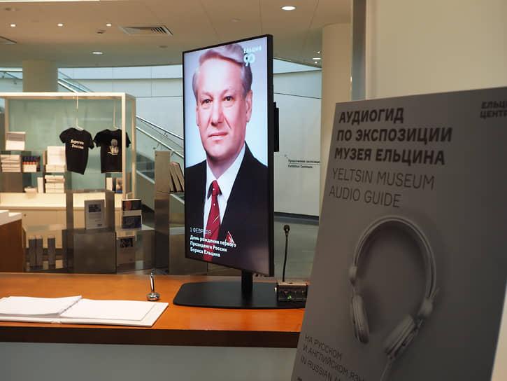 Музей Бориса Ельцина в Ельцин Центре