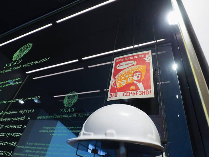 Музей Бориса Ельцина в Ельцин Центре. Агитационный плакат партии любителей пива