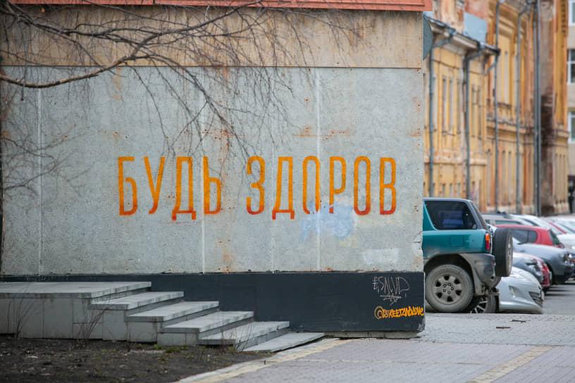"""Граффити """"Будь здоров"""" на стене дома на улице Екатеринбурга"""