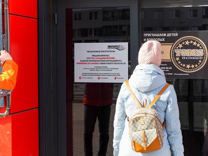 """Объявление о закрытии на время карантина торгового центра """"Академический"""""""