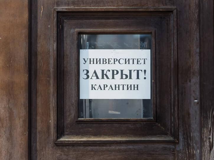 Объявление на двери корпуса Уральского гуманитарного института (УГИ) Уральского федерального университета (УрФУ)