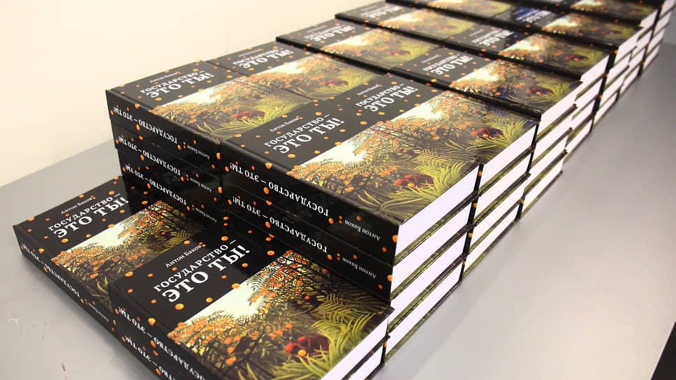На презентации Антон Баков раздал последние 60 экземпляров книги «Государство — это ты!»