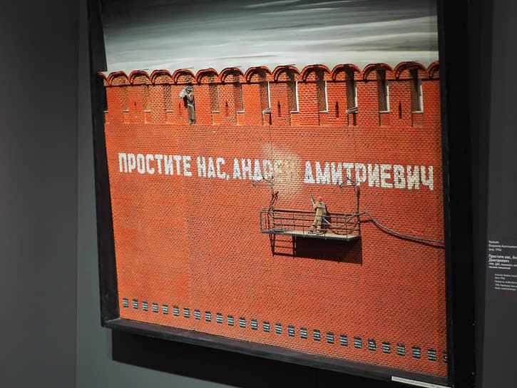 Владимир Кравцев «Простите нас, Андрей Дмитриевич»