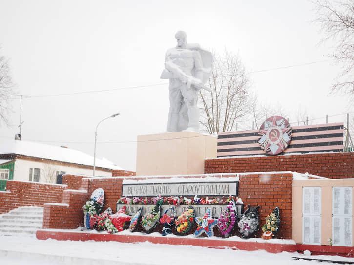 Мемориал погибшим в Великой Отечественной войне в Староуткинске