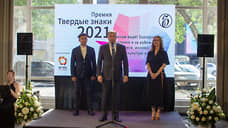 Элите Екатеринбурга вручили «Твердые знаки»