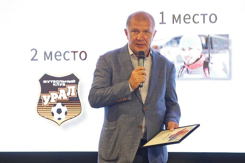 Второе место в номинации «Спорт» занял футбольный клуб «Урал». На фото президент клуба Григорий Иванов