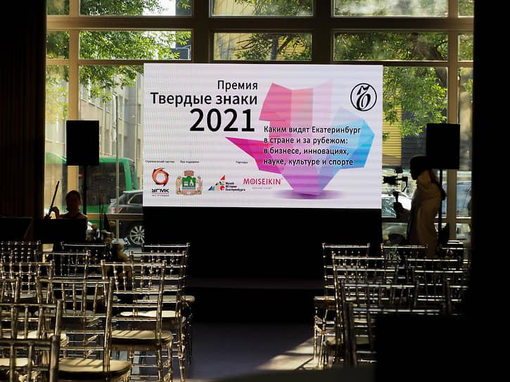 """Церемония вручения премии """"Твердые знаки-2021"""""""