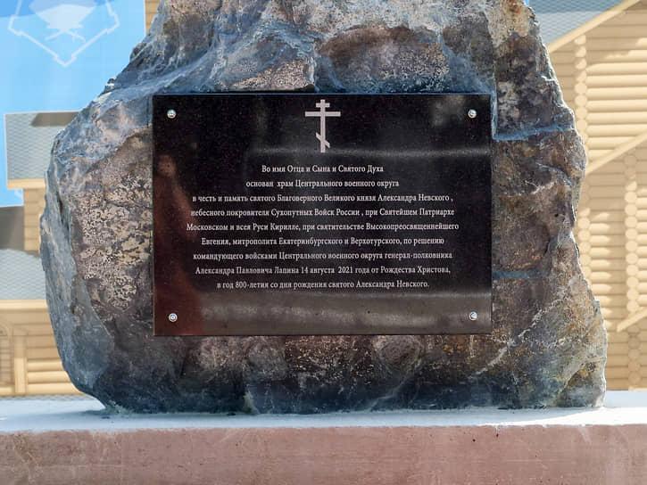 Церемония закладки первого камня в основание военного храма Центрального военного округа (ЦВО) во имя Великого князя Александра Невского