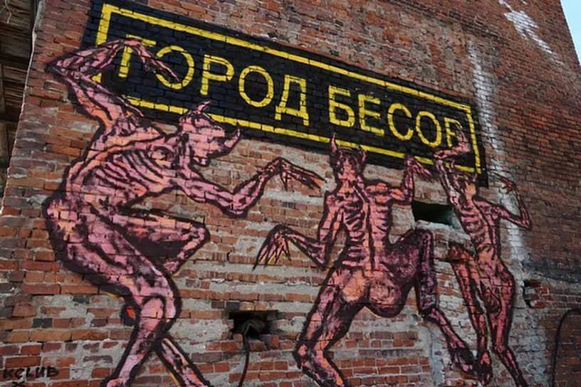 Автор: Сергей Овсейкин. Работу на здании по адресу Розы Люксембург,32б почти сразу закрасили коммунальщики