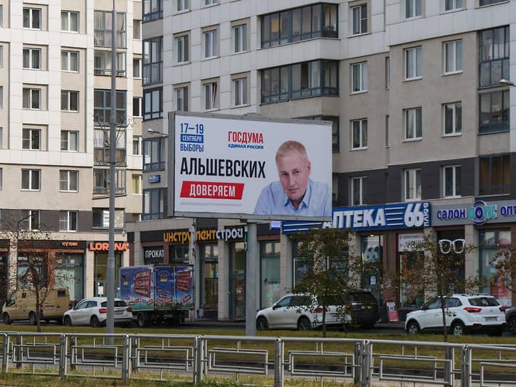 Предвыборная агитация в Екатеринбурге